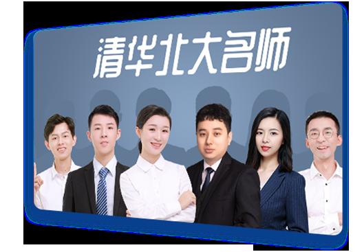 清华北大名师直播授课